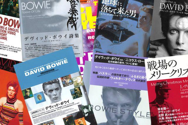 ボウイ関連書籍(和書) 2000年代