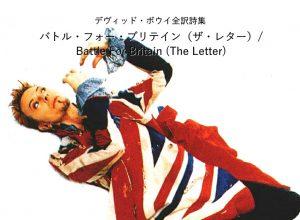 バトル・フォー・ブリテイン(ザ・レター) / Battle For Britain (The Letter) - デヴィッド・ボウイ詩篇集成