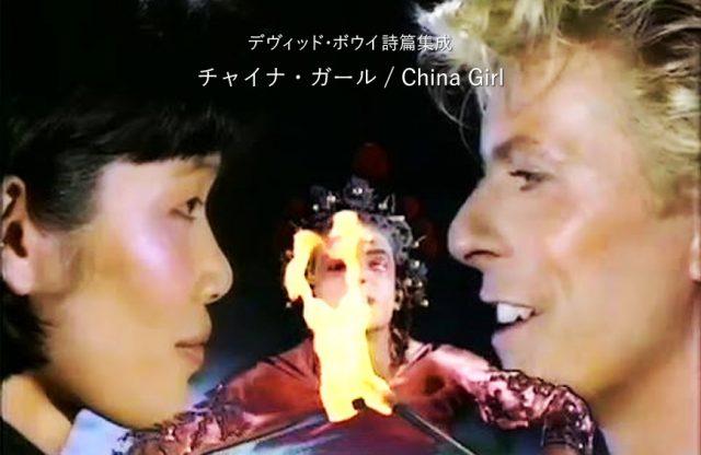 チャイナ・ガール / China Girl - デヴィッド・ボウイ詩篇集成