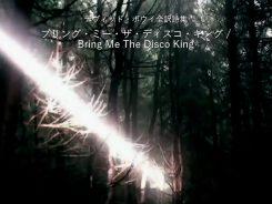 ブリング・ミー・ザ・ディスコ・キング / Bring Me The Disco King - デヴィッド・ボウイ詩篇集成