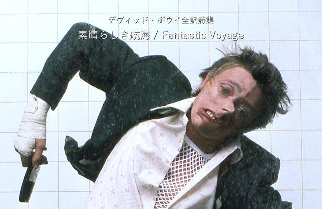 素晴らしき航海 / Fantastic Voyage - デヴィッド・ボウイ詩篇集成