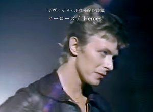 """ヒーローズ / """"Heroes"""" - デヴィッド・ボウイ詩篇集成"""