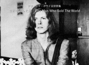 世界を売った男 / The Man Who Sold The World - デヴィッド・ボウイ詩篇集成