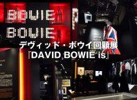 デヴィッド・ボウイ大回顧展 | DAVID BOWIE is